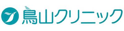 長野県小諸市の脳神経外科・内科・外科・リハビリテーション科 鳥山クリニック